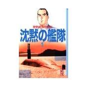 沈黙の艦隊(1) (講談社漫画文庫)