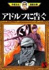 アドルフに告ぐ (3) (手塚治虫漫画全集 (374))