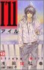 I'll ~アイル~ 12 (ジャンプコミックス)