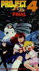 Project A-Ko 4: Final [VHS] [Import]