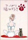 やっぱり猫が好き(7) [DVD]