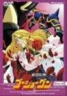 戦国魔神ゴーショーグン Vol.4 [DVD]