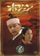 ホジュン BOX6 ~宮廷医官への道~ [DVD]