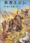椋鳩十全集〈14〉カガミジシ