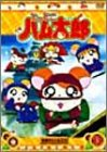 DVD とっとこハム太郎(13)