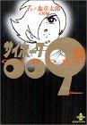 サイボーグ009 (23) (秋田文庫)
