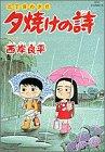 夕焼けの詩―三丁目の夕日 (33) (ビッグコミックス)