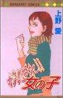 がんばれ!!女の子 (マーガレットコミックス (3055))