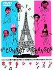恋するシャンソン [DVD]