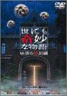 世にも奇妙な物語 映画の特別編[DVD]