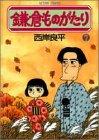 鎌倉ものがたり (7) (アクションコミックス)