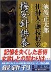 梅安針供養―仕掛人・藤枝梅安〈4〉 (講談社文庫)