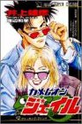 カメレオンジェイル 2 (ジャンプスーパーコミックス)