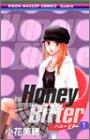 Honey Bitter 1 (りぼんマスコットコミックス クッキー)