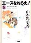 エースをねらえ! (8) (ホーム社漫画文庫)