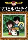マコとルミとチイ (手塚治虫漫画全集)