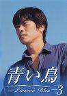 青い鳥(3) [DVD]