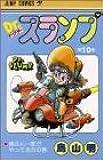 Dr.スランプ (第10巻) (ジャンプ・コミックス)