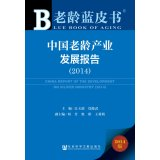 China Report Of The Development On Siliver Industry (2014)(Chinese Edition)
