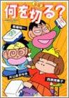 定本何を切る!? 1 (バンブー・コミックス)