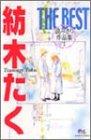 紡木たくTHE BEST読みきり作品集 1 (クイーンズコミックス)
