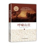 A U.S. World Literature Museum classics: Wuthering Heights(Chinese Edition)