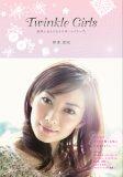 Twinkle Girls 美咲と女の子たちのガールズトーク。