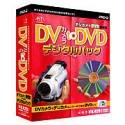 DVカメラ to DVD デジタルパック (デジカメ to DVD 同梱版)
