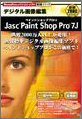 Paint Shop Pro 7J