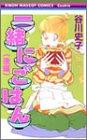 一緒にごはん 後編 (2) (りぼんマスコットコミックス クッキー)