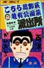 こちら葛飾区亀有公園前派出所 第24巻 1982-12発売