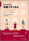 img - for American Idioms: Take It Easy (with Japanese Translation and CD) book / textbook / text book
