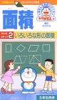 ドラえもんおもしろ学習シリーズ 面積:ステップ2「いろいろな形の面積」 [VHS]
