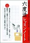 六度法レッスンノート?富澤敏彦の「美しい字を書くための練習帳」