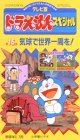 TV版ドラえもんスペシャル 第15巻「気球で世界一周を!」 [VHS]