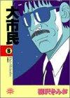 大市民 8 (アクションコミックスピザッツ)