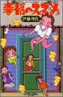 幸福のススメ 5 (バンブー・コミックス)