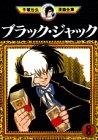 ブラック・ジャック(8) (手塚治虫漫画全集)