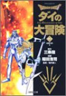 Dragon quest―ダイの大冒険 (20) (集英社文庫―コミック版)