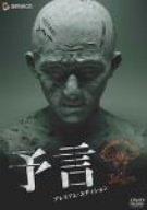 予言 プレミアム・エディション [DVD]