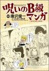 呪いのB級マンガ―好美のぼるの世界 / 唐沢 俊一 のシリーズ情報を見る