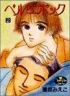 ベル・エポック (2) (ヤングユーコミックス)