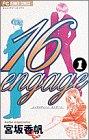 16 engage (1) (少コミフラワーコミックス)