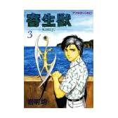 寄生獣(3) (アフタヌーンKC)