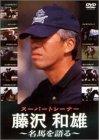 スーパートレーナー 藤沢和雄 名馬を語る [DVD]