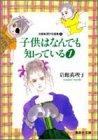 岩館真理子自選集 (10) 子供はなんでも知っている 1   集英社文庫―コミック版