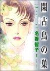 Best of名香智子 1 (ジュールコミックス)