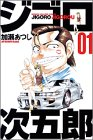 ジゴロ次五郎 1 (1) (少年マガジンコミックス)