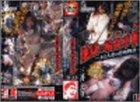 地獄の輪姦車輌(グルグル) ある人妻の悲鳴物語 [VHS]