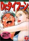 元祖Dr.タイフーン 7 (アクションコミックス)